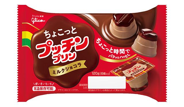 ちょこっとプッチンプリンに新フレーバー「ミルクショコラ」発売へ