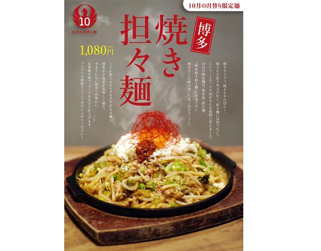 博多担々麺とり田の10月の月替わり限定麺は「博多焼き担々麺」です!