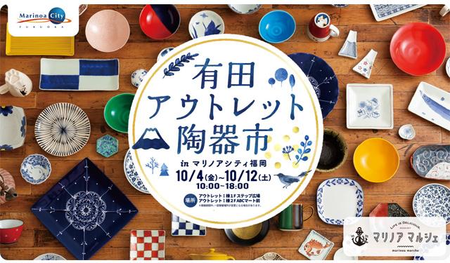 「有田アウトレット陶器市 in マリノアシティ福岡」開催!