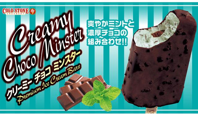 丸永製菓×コールド・ストーン『クリーミーチョコミンスター』コンビニ限定発売