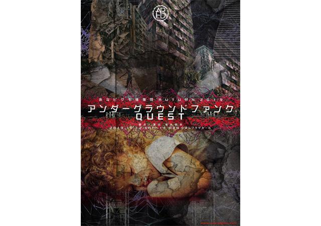 あなピグモ捕獲団 AUTUMN 2019 『アンダーグラウンドファンク QUEST』