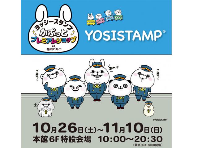 「ヨッシースタンプ かぷっとプレミアムショップ」開催!