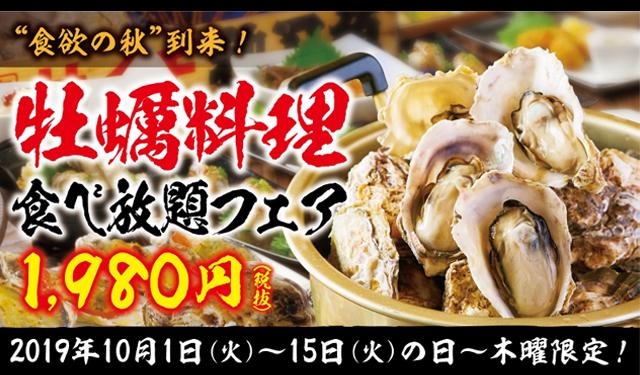 """""""蒸し牡蠣・牡蠣フライ・牡蠣スンドゥブ""""など11種類の牡蠣料理が食べ放題!"""