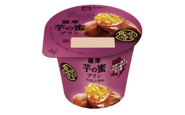 メイトー『薩摩芋の蜜プリン』期間限定発売へ