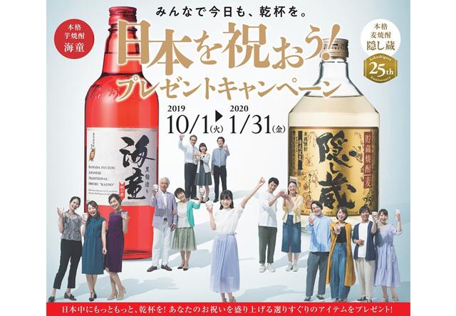 明治元年創業の濵田酒造が贈る 「みんなで今日も、乾杯を。日本を祝おう!」プレゼントキャンペーン実施!