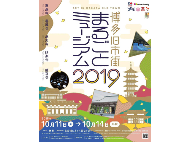 「博多旧市街まるごとミュージアム2019」屋外型アートイベント開催!