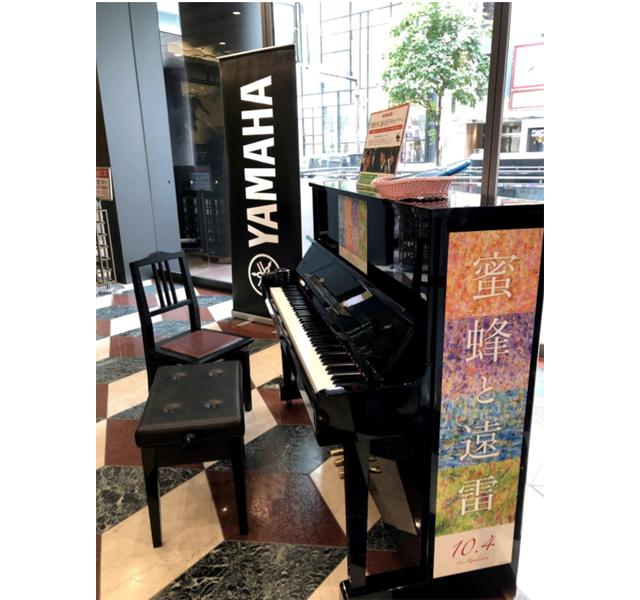 ソラリアプラザに映画『蜜蜂と遠雷』仕様のストリートピアノ ...