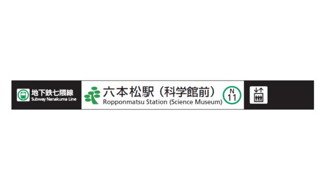 七隈線六本松駅の副駅名が「科学館前」に