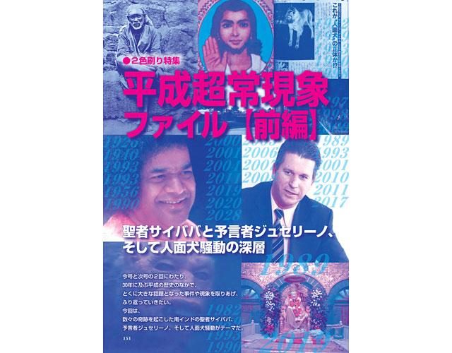 「ムー」が創刊40周年、記念号発売決定