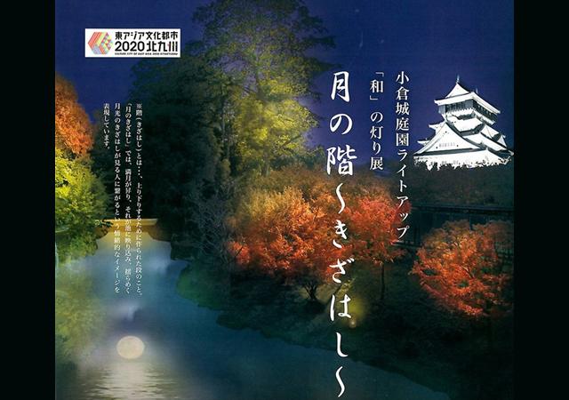 小倉城庭園ライトアップ 「和」の灯り展 月の階~きざはし~(夜間特別開園)