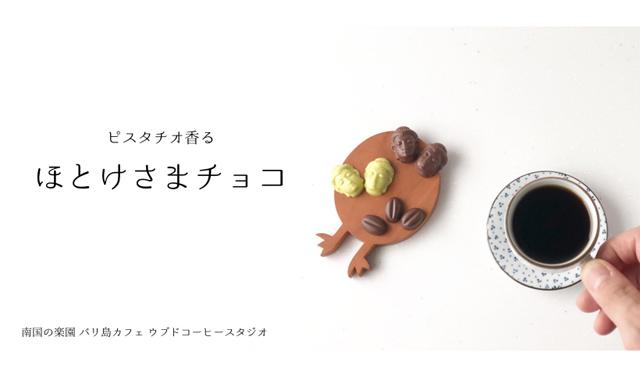 ウブドコーヒースタジオ秋の新商品、ピスタチオ香る「ほとけさまチョコレート」
