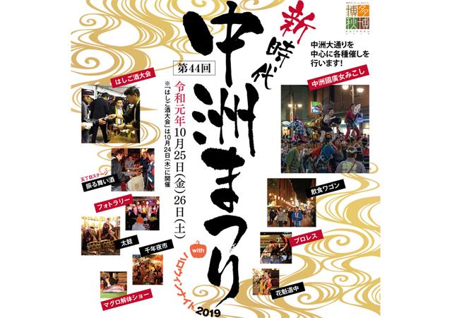 新時代「第44回 中洲まつり」開催!イベント盛りだくさん!