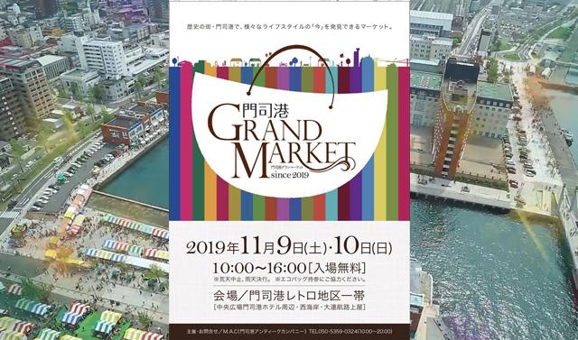 門司港レトロ地区一帯で「門司港グランマーケット2019 秋」開催!
