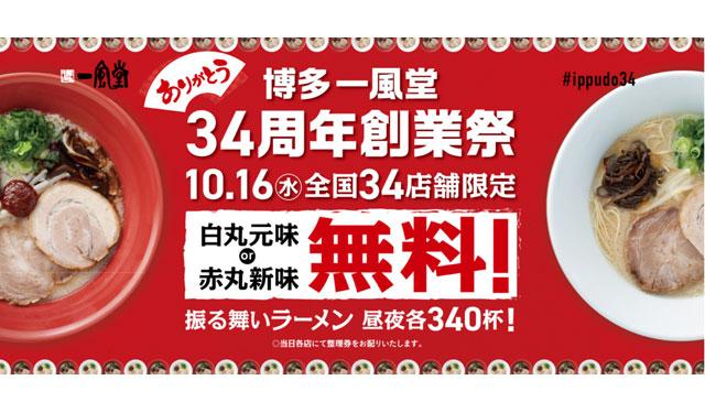 ラーメン振る舞いイベント「一風堂34周年創業祭 #ippudo34」開催決定