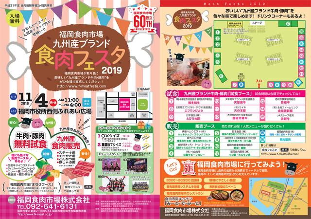 牛肉・豚肉を無料で試食!福岡食肉市場 九州産ブランド「食肉フェスタ2019」開催へ!