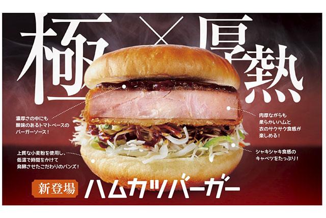 コメダから新商品「ハムカツバーガー」季節限定発売へ