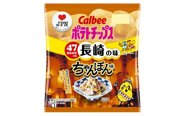 カルビーから長崎の味『ポテトチップス ちゃんぽん味』発売決定