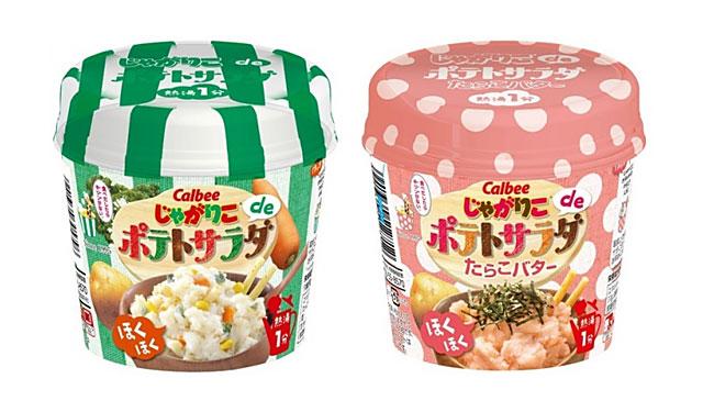 カルビーから『じゃがりこdeポテトサラダ/たらこバター』の2種、ファミマ限定発売へ
