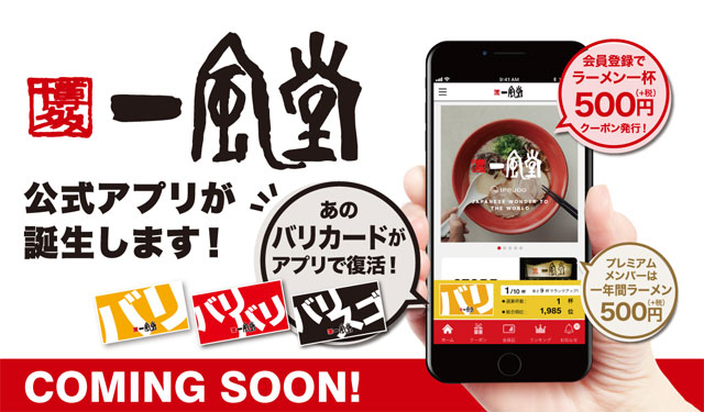 会員登録で500円クーポン発行、一風堂が「公式アプリ」リリースへ
