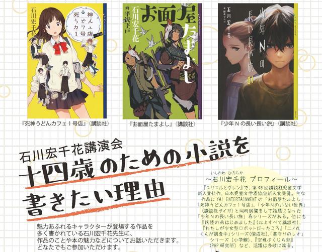 石川宏千花講演会「十四歳のための小説を書きたい理由」整理券配布中!