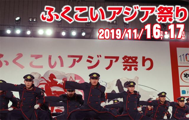 今年も「ふくこいアジア祭り2019」開催へ!