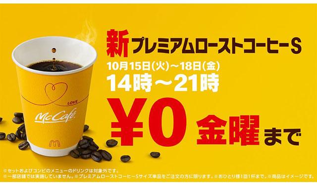 4日間限定で無料提供、マックの「プレミアムローストコーヒー」が全面リニューアル