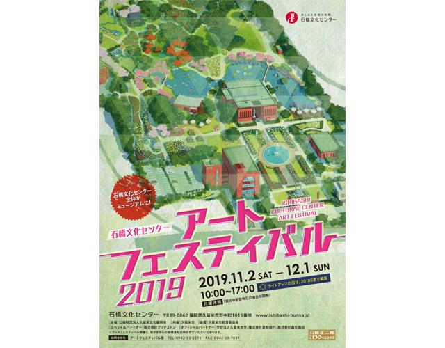 園内全体がアートに包まれた空間に!石橋文化センター「アートフェスティバル2019」