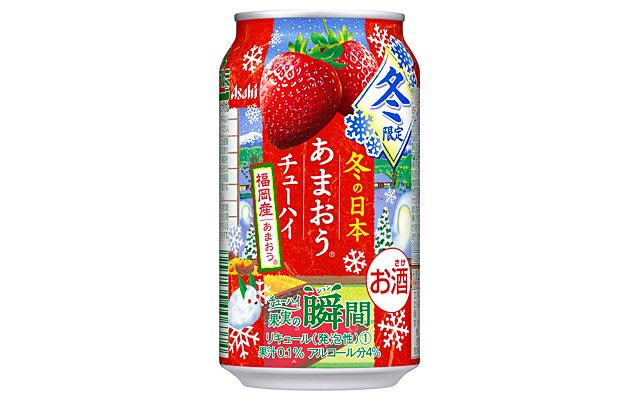 『アサヒチューハイ果実の瞬間 冬限定缶福岡産あまおう』発売へ