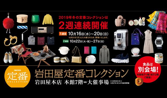 岩田屋の人気イベント「岩田屋定番コレクション」2週連続開催!