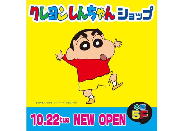 天神に「クレヨンしんちゃんショップ」オープン!