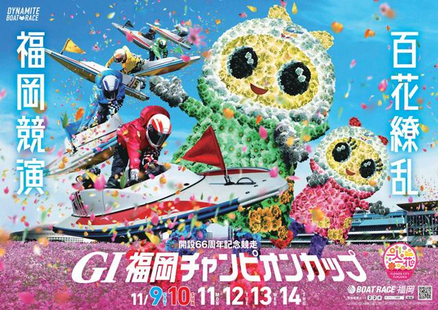 入場料100円で様々なイベントが楽しめる!ボートレース福岡「開設66周年記念競走 GⅠ福岡チャンピオンカップ」