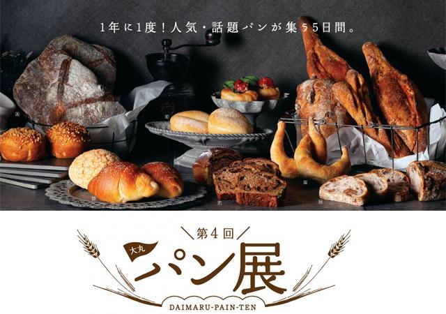 1年に1度!人気・話題のパンが集う5日間!「第4回 パン展」 大丸福岡天神店で開催!