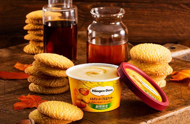 ハーゲンダッツから『メルティーメープル&クッキー』期間限定発売へ
