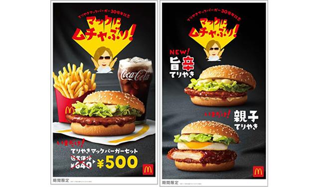 マックが「てりやきマックバーガー」30周年記念でセットを500円で提供へ