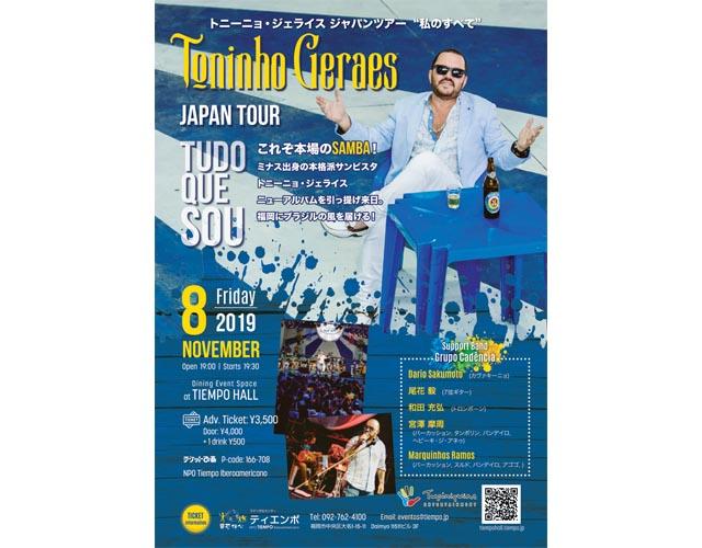 """これぞ本場のSAMBA!Toninho Geraes Japan Tour """"TUDO QUE SOU"""" 福岡公演"""