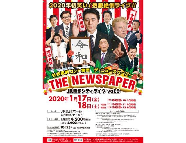 2020年初笑い!「ザ・ニュースペーパー JR博多シティライヴvol.9」開催!
