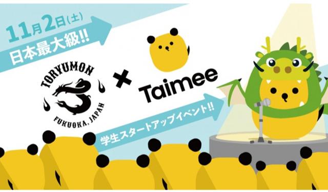 福岡で起業を志す学生向けに注目スタートアップでのインターン権を獲得できるマッチングイベント開催