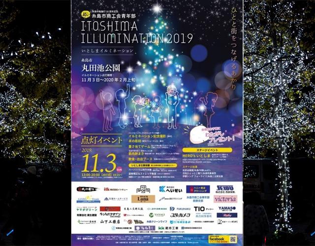 今年も「いとしまイルミネーション2019 in 丸田池公園」開催へ!