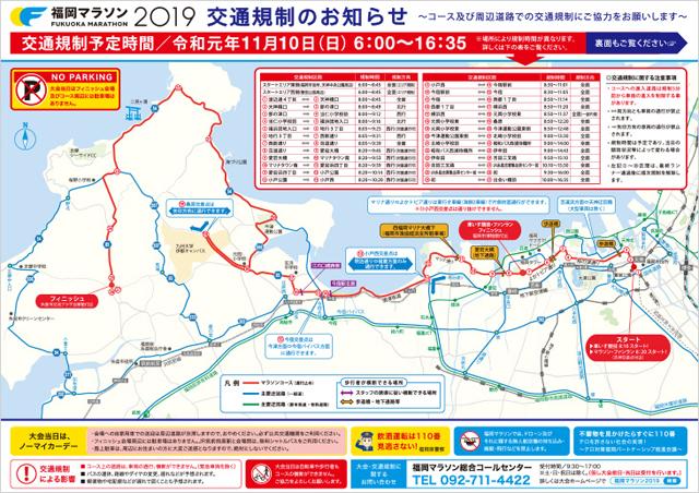 11月10日 福岡マラソンの大会当日は「交通規制」が実施されます
