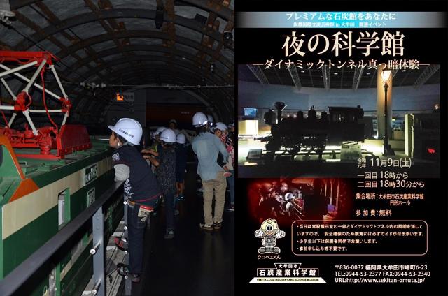 「夜の科学館 ダイナミックトンネル 真っ暗体験」大牟田市石炭産業科学館
