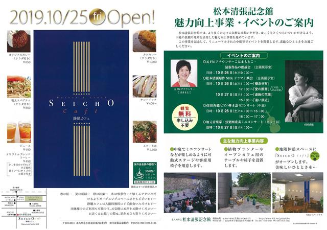 松本清張記念館に「SEICHO Cafe(静聴カフェ)」オープン