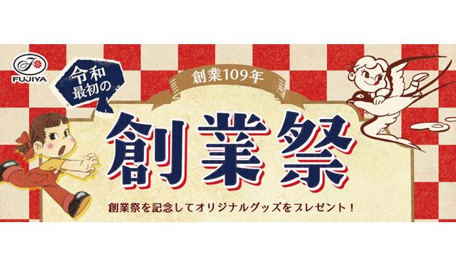 全国の不二家菓子店で「不二家創業祭 109年創業祭セール」開催へ