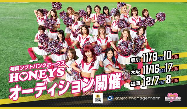 【応募終了】「ハニーズ」2020年度メンバーオーディション開催!