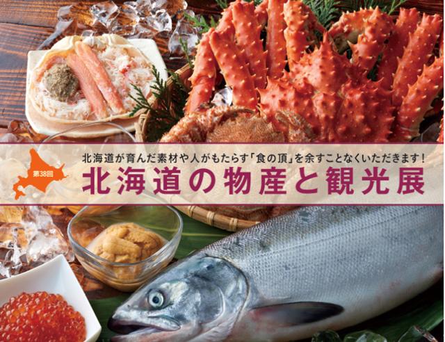 福岡三越「北海道の物産と観光展」開催中!