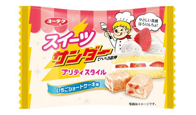 「スイーツサンダープリティスタイル ショートケーキ味」ローソン限定発売へ