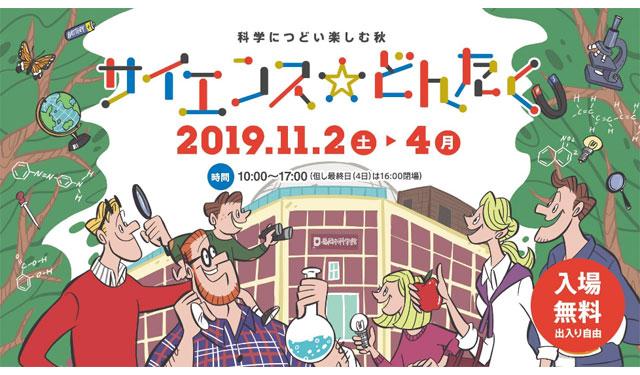 福岡市科学館「サイエンス☆どんたく」満を持して開幕へ