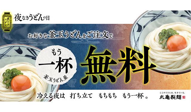 丸亀製麺で「夜なきうどんの日」キャンペーン開催へ
