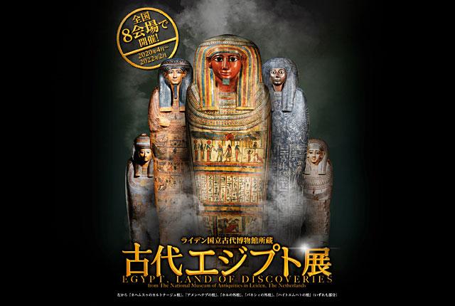 【開催中止】九州国立博物館で「古代エジプト展」