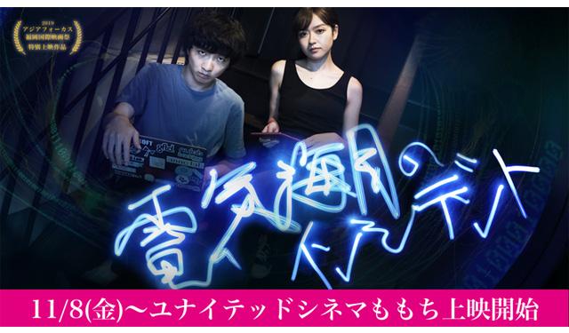 ハッカー映画『電気海月のインシデント』が好評につきマークイズ福岡ももちのユナイテッド・シネマ2週間上映決定!