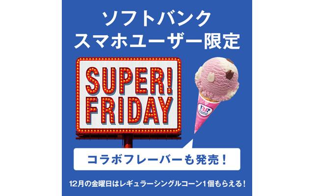 サーティーワンのSBスマホユーザー向け「SUPER FRIDAY」が12月に延期へ